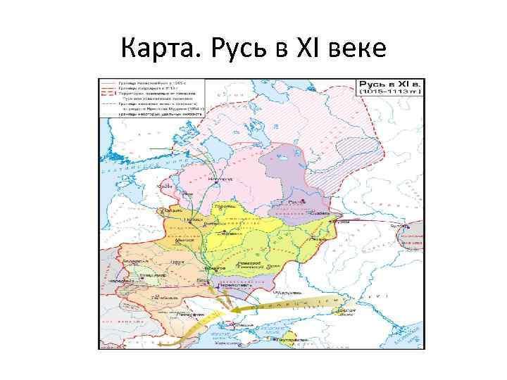 Карта. Русь в XI веке