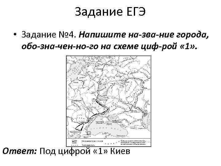 Задание ЕГЭ • Задание № 4. Напишите на зва ние города, обо зна чен