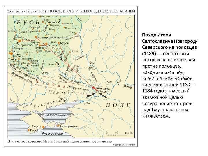 Поход Игоря Святославича Новгород. Северского на половцев (1185) — сепаратный поход северских князей против