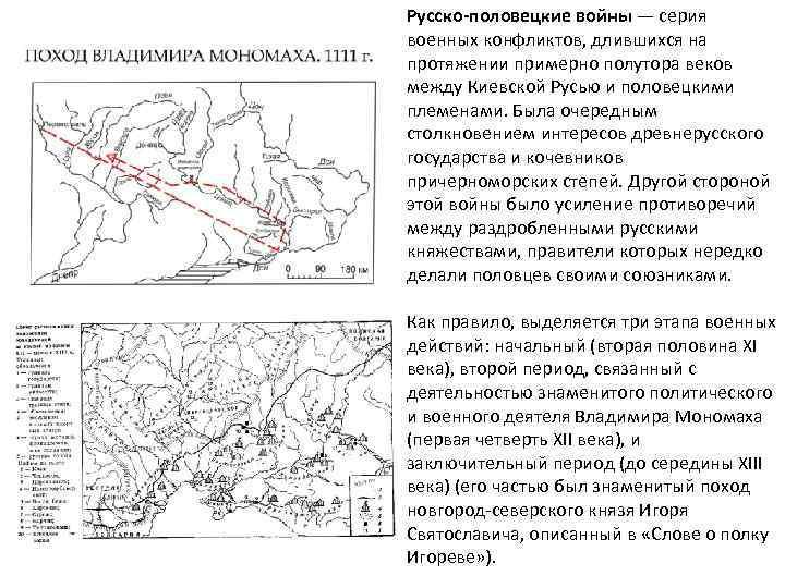 Русско-половецкие войны — серия военных конфликтов, длившихся на протяжении примерно полутора веков между Киевской