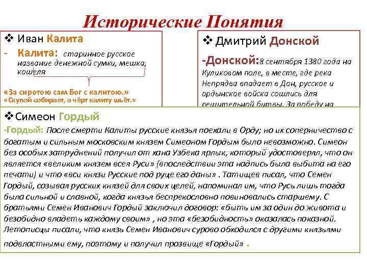 Исторические Понятия v Иван Калита: старинное русское название денежной сумки, мешка, кошеля «За сиротою