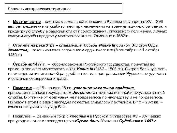 Словарь исторических терминов • Местничество – система феодальной иерархии в Русском государстве XV –
