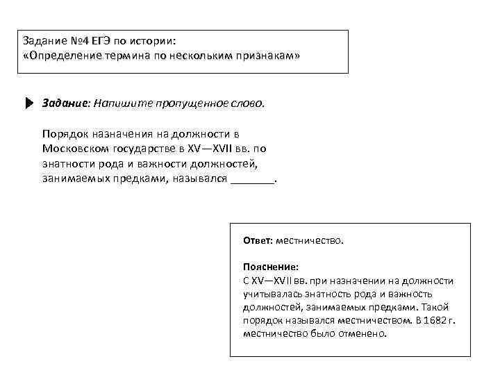 Задание № 4 ЕГЭ по истории: «Определение термина по нескольким признакам» Задание: Напишите пропущенное