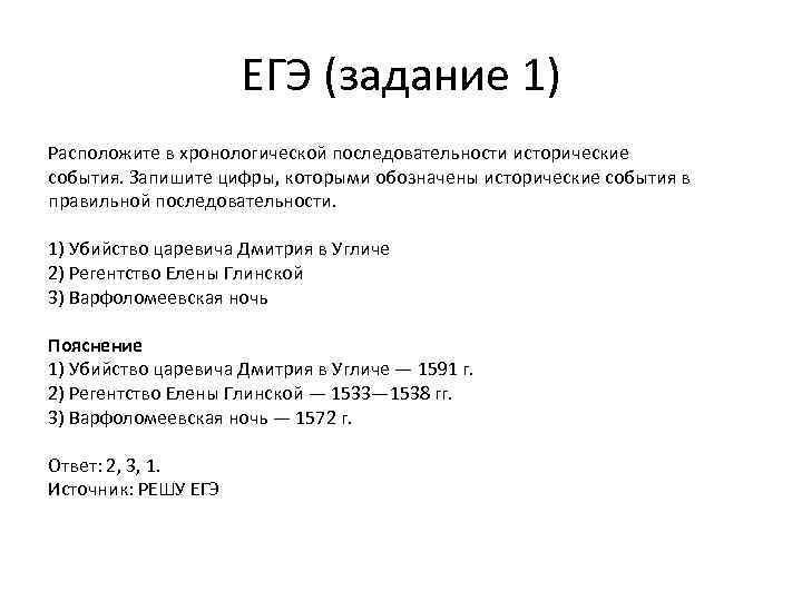 ЕГЭ (задание 1) Расположите в хронологической последовательности исторические события. Запишите цифры, которыми обозначены исторические