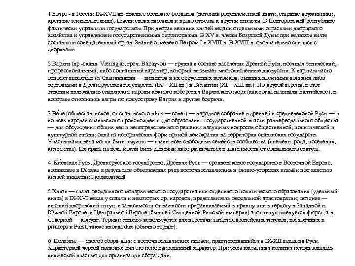 1 Бояре в России IX XVII вв. высшее сословие феодалов (потомки родоплеменной знати, старшие