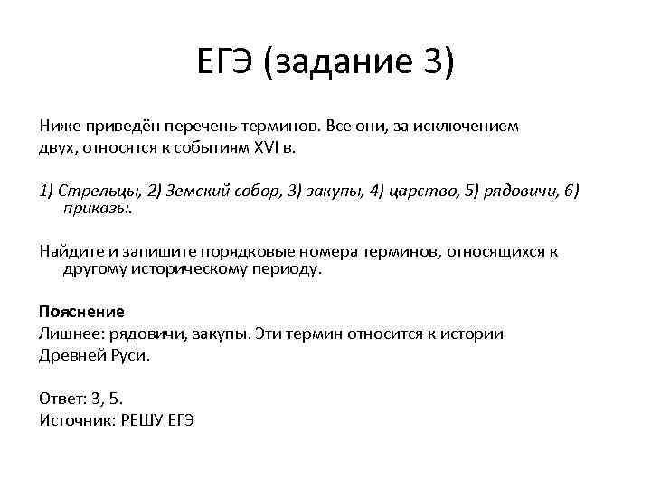 ЕГЭ (задание 3) Ниже приведён перечень терминов. Все они, за исключением двух, относятся к