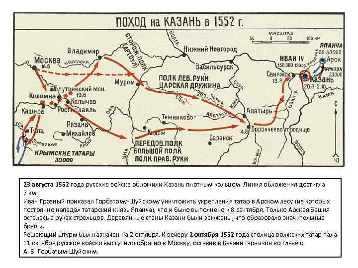 23 августа 1552 года русские войска обложили Казань плотным кольцом. Линия обложения достигла 7
