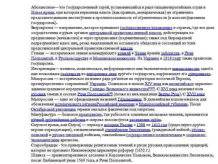 Абсолютизм— это государственный строй, установившийся в ряде западноевропейских стран в Новое время, при котором