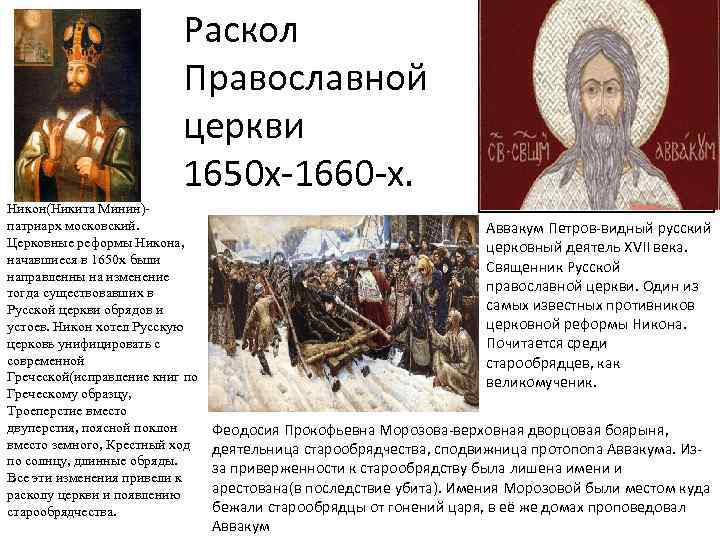 Раскол Православной церкви 1650 x 1660 x. Никон(Никита Минин) патриарх московский. Церковные реформы Никона,