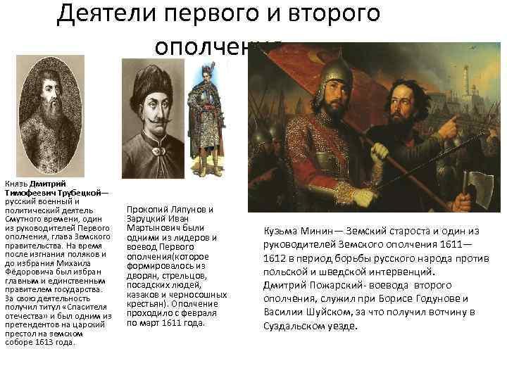 Деятели первого и второго ополчения Князь Дмитрий Тимофеевич Трубецкой— русский военный и политический деятель