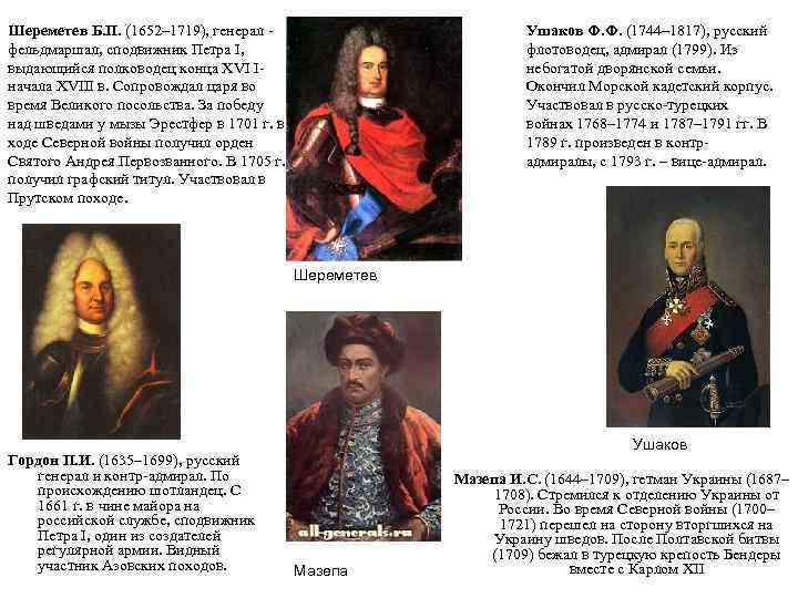 Шереметев Б. П. (1652– 1719), генерал фельдмаршал, сподвижник Петра I, выдающийся полководец конца XVI