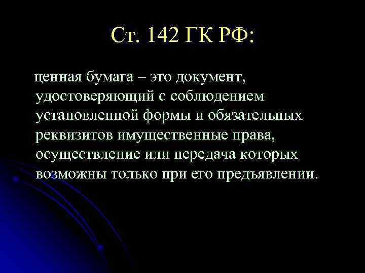 Ст. 142 ГК РФ: ценная бумага – это документ, удостоверяющий с соблюдением установленной формы