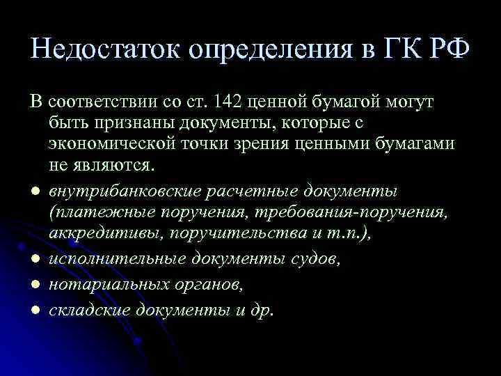 Недостаток определения в ГК РФ В соответствии со ст. 142 ценной бумагой могут быть