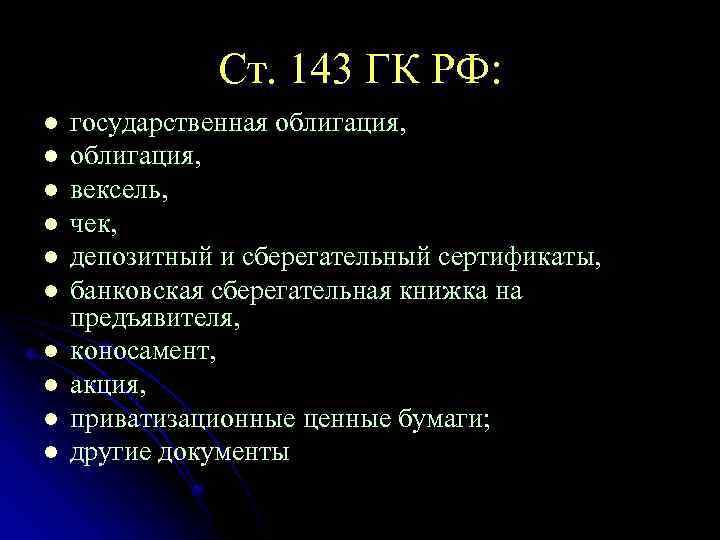 Ст. 143 ГК РФ: l l l l l государственная облигация, вексель, чек, депозитный