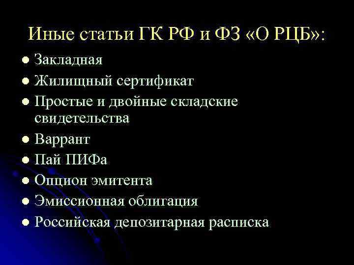 Иные статьи ГК РФ и ФЗ «О РЦБ» : Закладная l Жилищный сертификат l