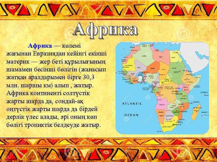 Африка — көлемі жағынан Евразиядан кейінгі екінші материк — жер беті құрылығының шамамен бесінші