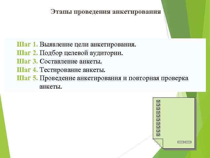 Правила составления вопросов анкетирования