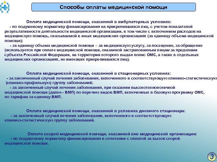 Способы оплаты медицинской помощи Оплата медицинской помощи, оказанной в амбулаторных условиях: - по подушевому