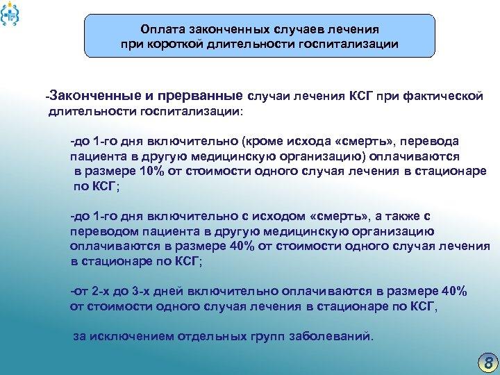 Оплата законченных случаев лечения при короткой длительности госпитализации -Законченные и прерванные случаи лечения КСГ