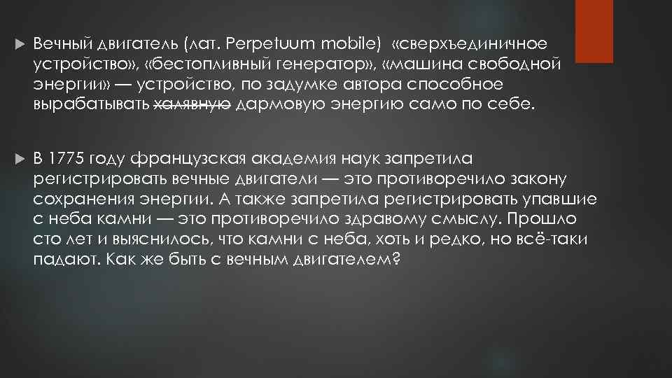 Вечный двигатель (лат. Perpetuum mobile) «сверхъединичное устройство» , «бестопливный генератор» , «машина свободной