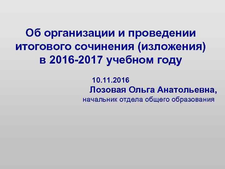 Об организации и проведении итогового сочинения (изложения) в 2016 -2017 учебном году 10. 11.