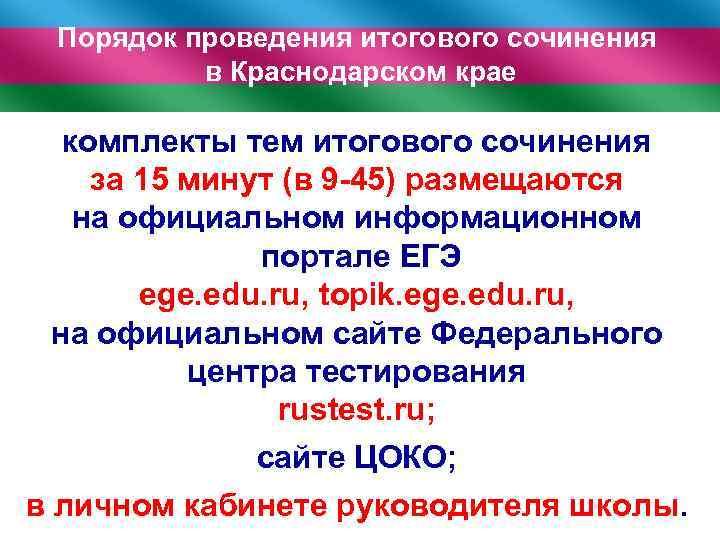 Порядок проведения итогового сочинения в Краснодарском крае комплекты тем итогового сочинения за 15 минут