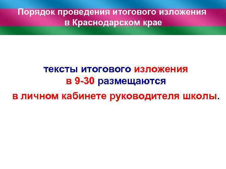 Порядок проведения итогового изложения в Краснодарском крае тексты итогового изложения в 9 -30 размещаются
