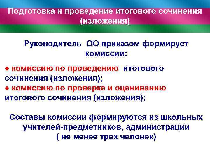 Подготовка и проведение итогового сочинения (изложения) Руководитель ОО приказом формирует комиссии: ● комиссию по