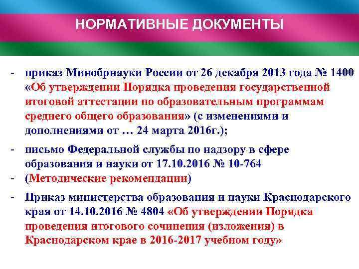 НОРМАТИВНЫЕ ДОКУМЕНТЫ - приказ Минобрнауки России от 26 декабря 2013 года № 1400 «Об