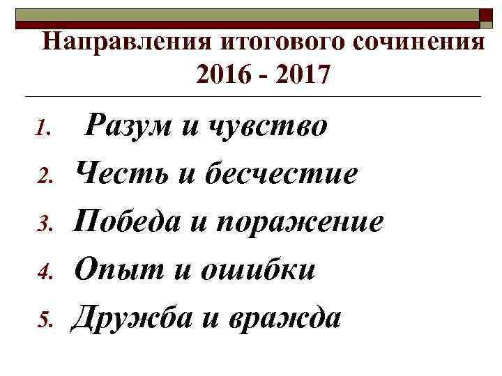 Направления итогового сочинения 2016 - 2017 1. 2. 3. 4. 5. Разум и чувство