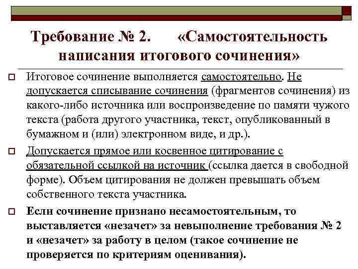 Требование № 2. «Самостоятельность написания итогового сочинения» o o o Итоговое сочинение выполняется самостоятельно.