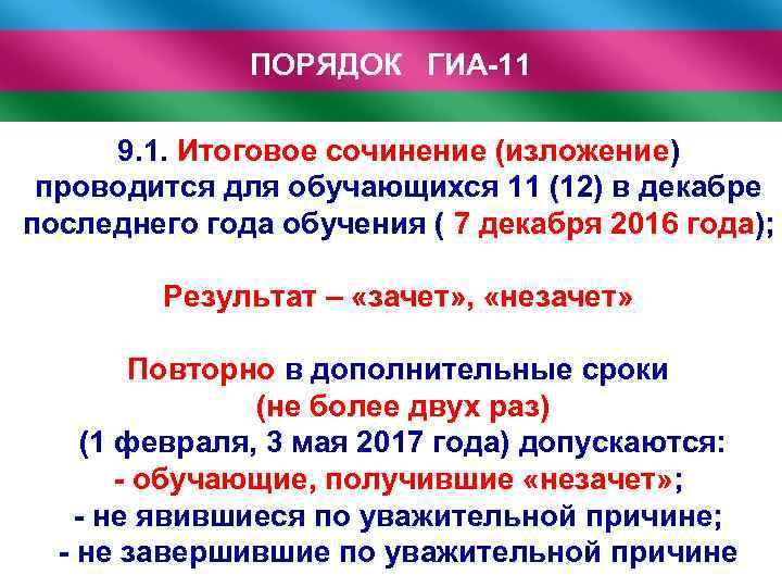 ПОРЯДОК ГИА-11 9. 1. Итоговое сочинение (изложение) проводится для обучающихся 11 (12) в декабре
