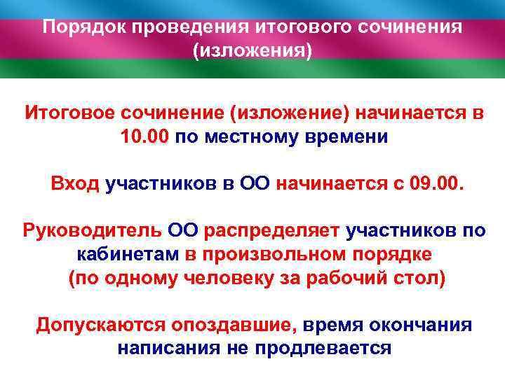 Порядок проведения итогового сочинения (изложения) Итоговое сочинение (изложение) начинается в 10. 00 по местному