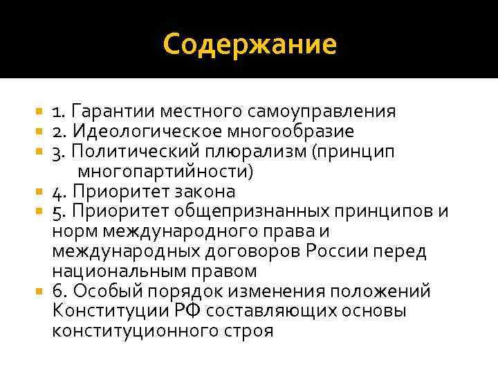Содержание 1. Гарантии местного самоуправления 2. Идеологическое многообразие 3. Политический плюрализм (принцип многопартийности) 4.