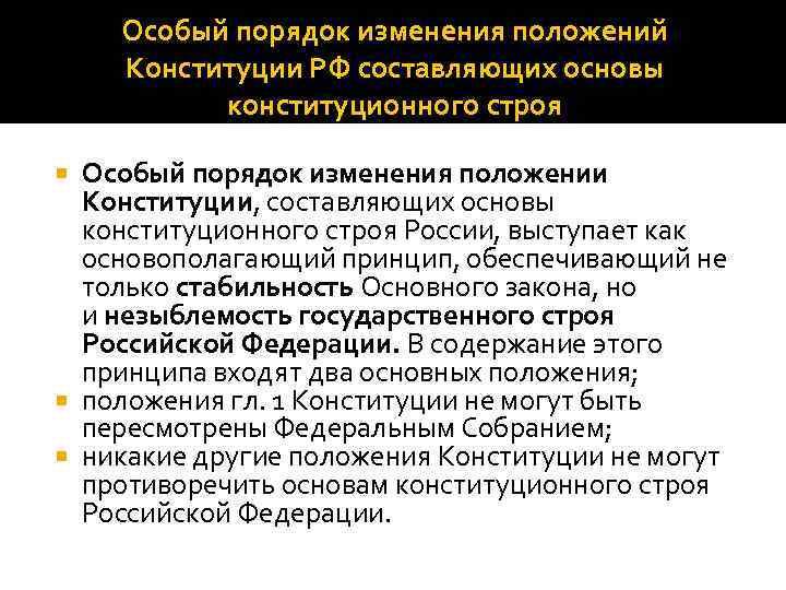 Особый порядок изменения положений Конституции РФ составляющих основы конституционного строя Особый порядок изменения положении