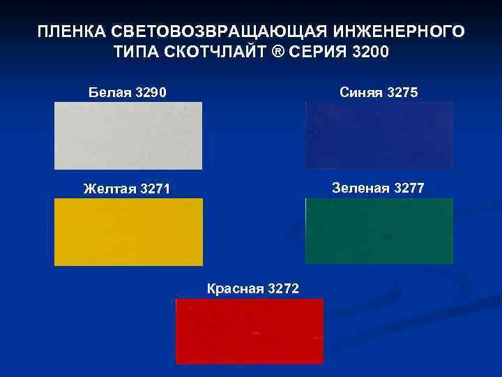 ПЛЕНКА СВЕТОВОЗВРАЩАЮЩАЯ ИНЖЕНЕРНОГО ТИПА СКОТЧЛАЙТ ® СЕРИЯ 3200 Белая 3290 Синяя 3275 Желтая 3271