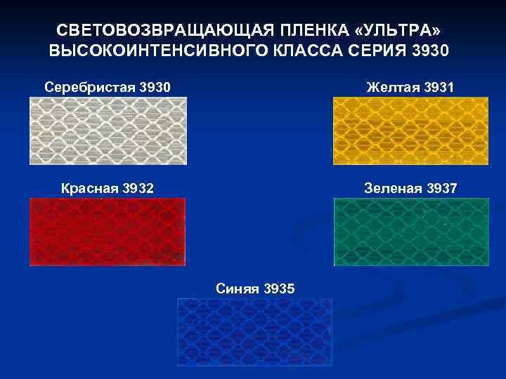 СВЕТОВОЗВРАЩАЮЩАЯ ПЛЕНКА «УЛЬТРА» ВЫСОКОИНТЕНСИВНОГО КЛАССА СЕРИЯ 3930 Серебристая 3930 Желтая 3931 Красная 3932 Зеленая