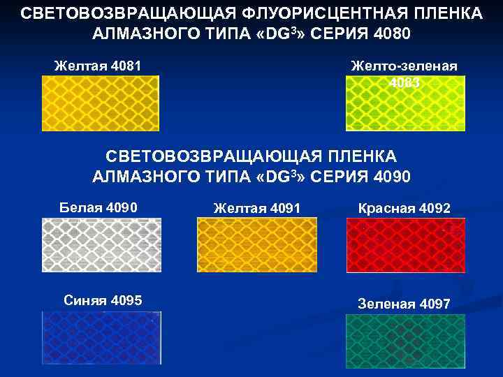 СВЕТОВОЗВРАЩАЮЩАЯ ФЛУОРИСЦЕНТНАЯ ПЛЕНКА АЛМАЗНОГО ТИПА «DG 3» СЕРИЯ 4080 Желтая 4081 Желто-зеленая 4083 СВЕТОВОЗВРАЩАЮЩАЯ