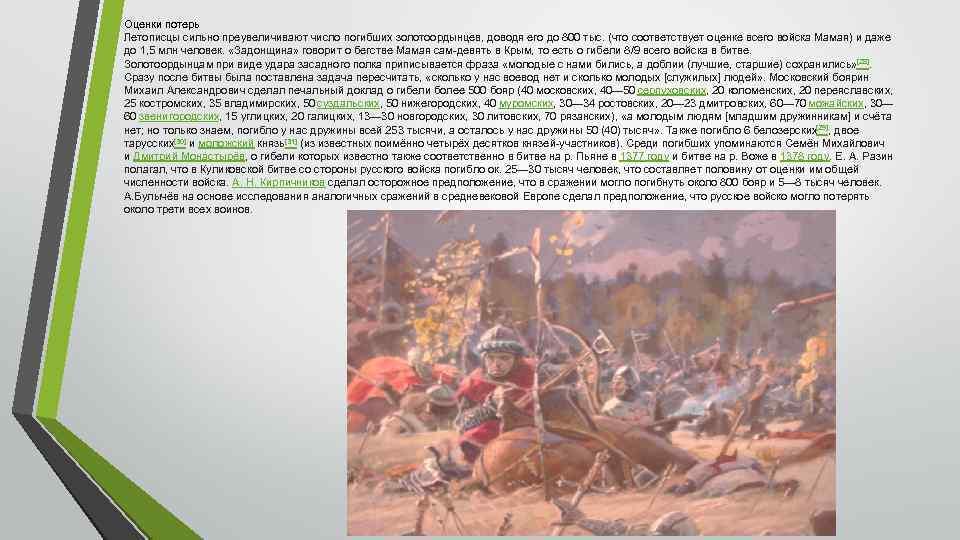 Оценки потерь Летописцы сильно преувеличивают число погибших золотоордынцев, доводя его до 800 тыс. (что