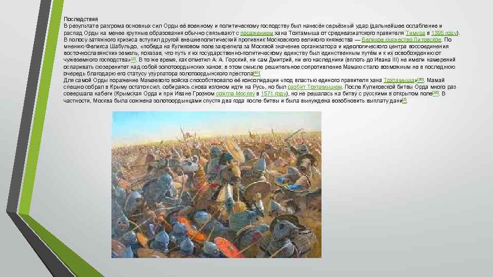 Последствия В результате разгрома основных сил Орды её военному и политическому господству был нанесён