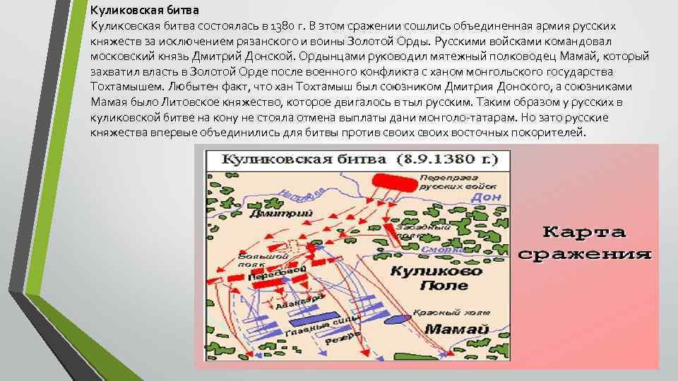 Куликовская битва состоялась в 1380 г. В этом сражении сошлись объединенная армия русских княжеств