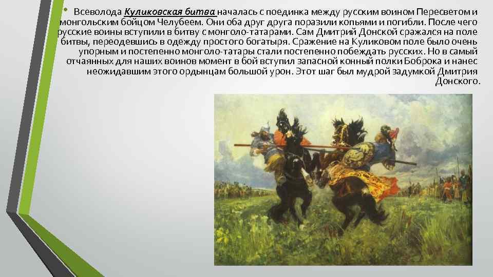 • Всеволода Куликовская битва началась с поединка между русским воином Пересветом и монгольским