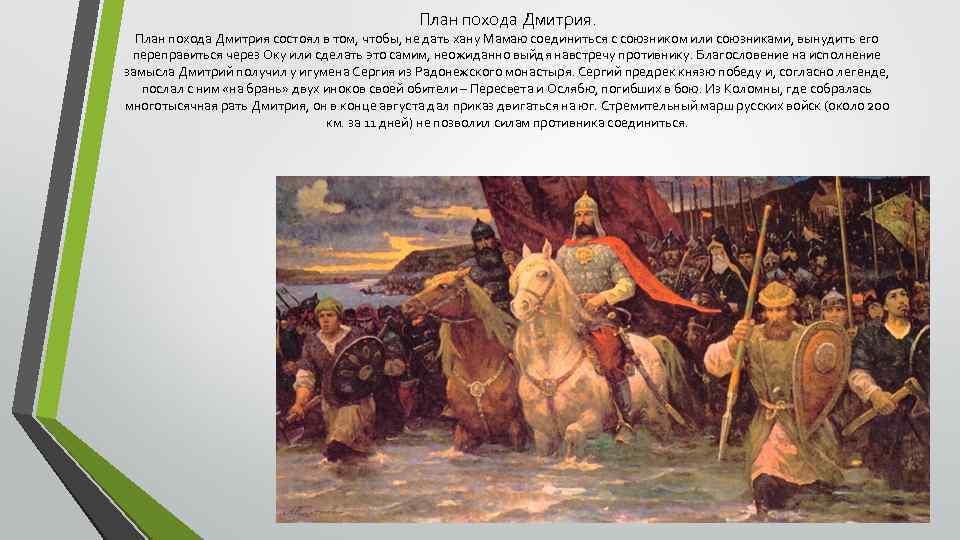 План похода Дмитрия. План похода Дмитрия состоял в том, чтобы, не дать хану Мамаю
