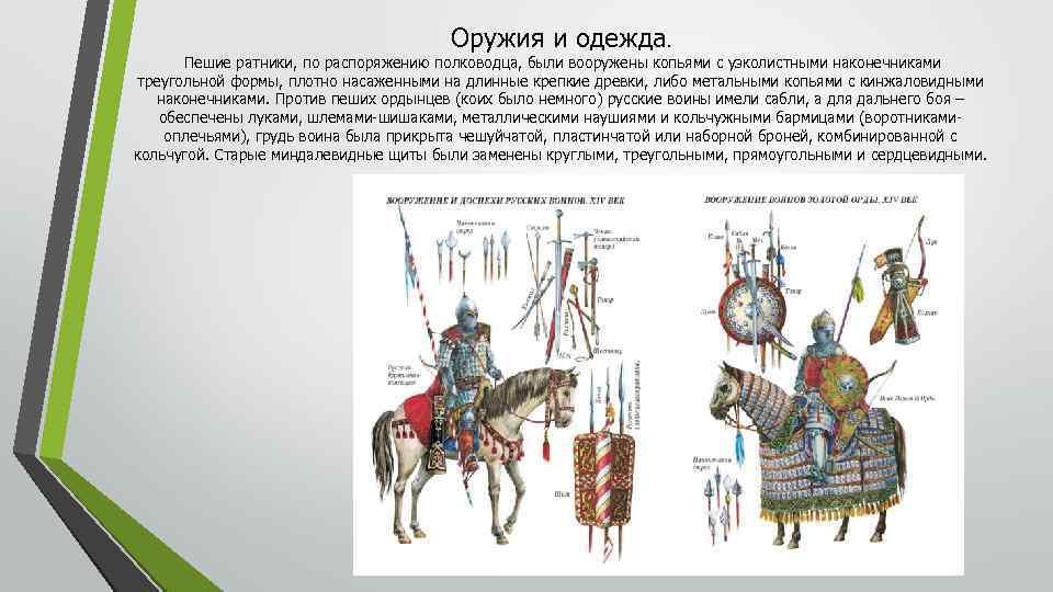 Оружия и одежда. Пешие ратники, по распоряжению полководца, были вооружены копьями с узколистными наконечниками