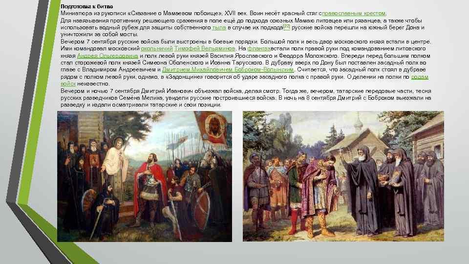 Подготовка к битве Миниатюра из рукописи «Сказание о Мамаевом побоище» , XVII век. Воин
