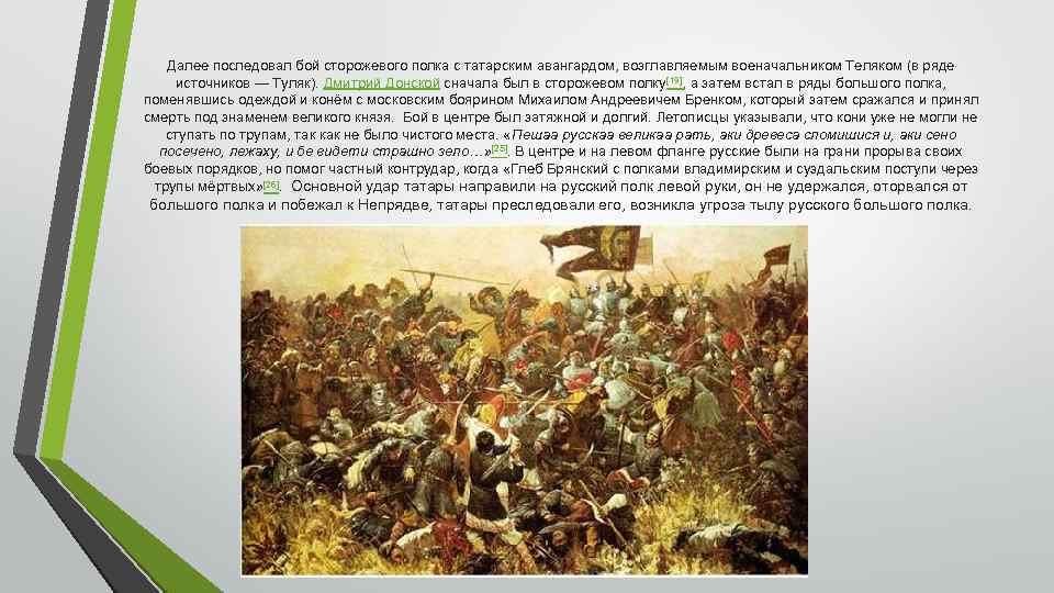 Далее последовал бой сторожевого полка с татарским авангардом, возглавляемым военачальником Теляком (в ряде источников