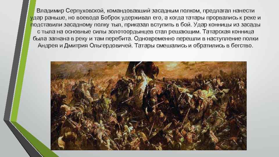 Владимир Серпуховской, командовавший засадным полком, предлагал нанести удар раньше, но воевода Боброк удерживал его,