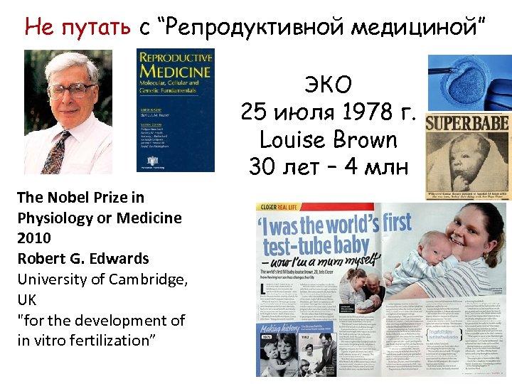 """Не путать с """"Репродуктивной медициной"""" ЭКО 25 июля 1978 г. Louise Brown 30 лет"""