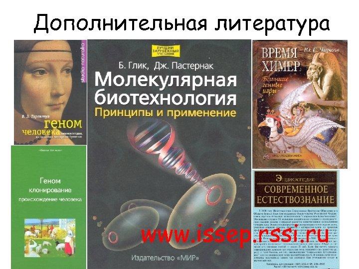 Дополнительная литература www. issep. rssi. ru