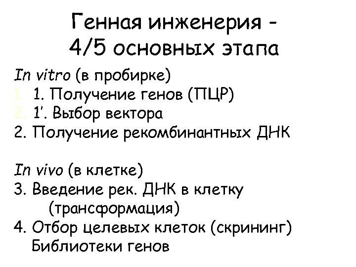 Генная инженерия 4/5 основных этапа In vitro (в пробирке) 1. 1. Получение генов (ПЦР)